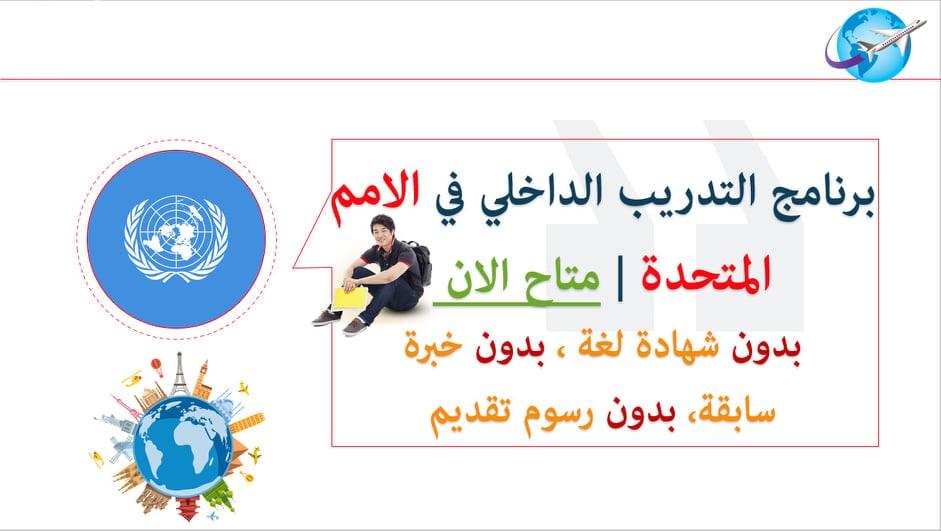 فرصة التقديم في برنامج الأمم المتحدة للتدريب الداخلي 2021 | ممول بالكامل