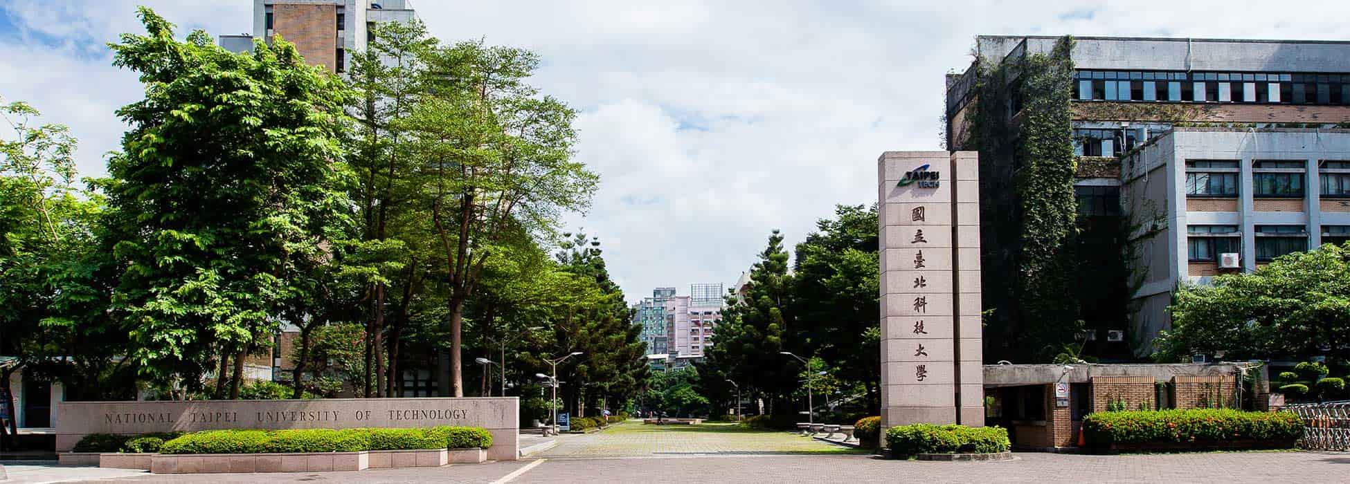منحة جامعةتايبيه الوطنية للتكنولوجيا لدراسة الماجستير والدكتوراه في تايوان 2021 (ممولة)