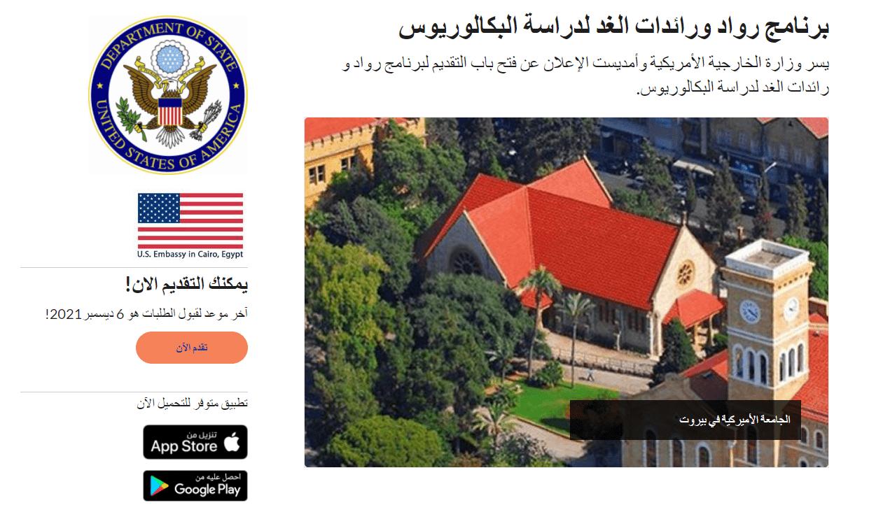 منحة برنامج رواد ورائدات الغد لدراسة البكالوريوس للطلاب المصريين في الثانوية العامة 2022-2023 (ممولة بالكامل)